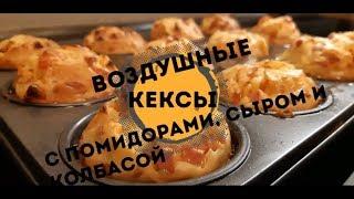 🥧Воздушные кексы-пицца🍕. Сыр, колбаса, кефир, мука, яйца, помидоры