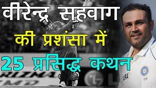 वीरेन्द्र सहवाग की प्रशंसा में कहे गए 25 कथन  Virender Sehwag Praise Quotes in Hindi