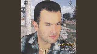 تحميل اغاني El Hob Mou Bilgouwa MP3