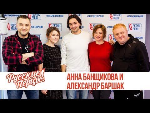 Анна Банщикова и Александр Баршак в утреннем шоу «Русские Перцы»