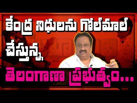 కేంద్ర నిధులను గోల్ మాల్ చేస్తున్న తెలంగాణ ప్రభుత్వం...