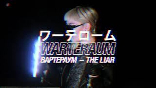 Video WARTERAUM – The Liar (Official Video)