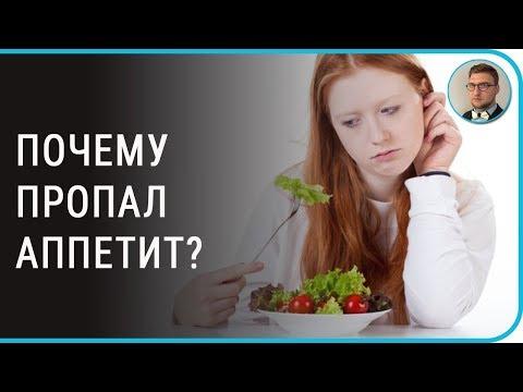 Аппетит | снижение пропал плохой отсутствие потеря | что делать?