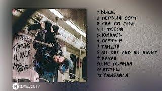 Макс Гирко - Уровень: Хриплая юность (full album / весь альбом) 2018