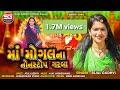 Sejal Gadhvi   Maa Mogal Na Non Stop Garba   માઁ મોગલ ના નોન સ્ટોપ ગરબા   New Gujarati Song 2020
