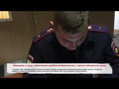 Обращение к мировому судье г. Сочи  Нестеренко И. А. о соблюдении закона.