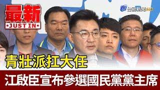 青壯派扛大任  江啟臣宣布參選國民黨黨主席【最新快訊】