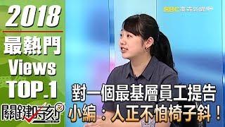 關鍵時刻 20181019節目播出版(有字幕)