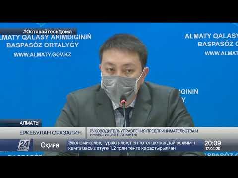 С 20 апреля заработает часть предприятий в Алматы: работники должны пройти медосмотр