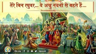 रात दिन तेरे बिन रघुवर निसदिन | Intense longing of people of Ayodhya | DJJS Bhajan