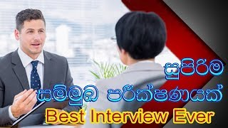 How to face an Interview without any fear and get the job easly in Sinhala (whoknow)