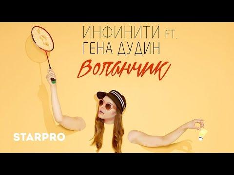 Инфинити feat. Гена Дудин - Воланчик (лирик-видео)