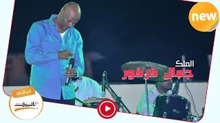 مازيكا ما بتقدر تتوب - جمال فرفور Jamal Farfoor ♫ ليــالي البــــروف ♫ sudan music تحميل MP3