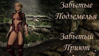 Skyrim: (Мод) - Забытый Приют - (Забытые подземелья / Forgotten Dungeons) (#1)