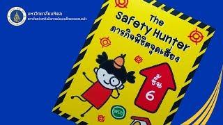 The Safety Hunter (ภารกิจพิชิตจุดเสี่ยง)