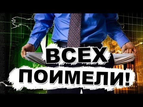 Как банки обманули нас в 1000 раз! Крупнейшая банковская афера! Полная информация!