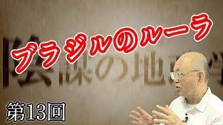 第26回 韓国の捏造「日本人が朝鮮王妃を…」