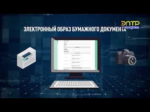 Электронный образ бумажного документа