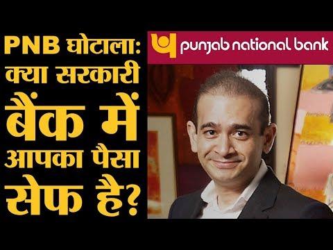 क्या है 11,345 करोड़ का PNB SCAM, जिसमें नीरव मोदी शामिल हैं | Nirav Modi | Bank Scam