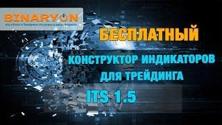 бесплатный конструктор индикаторов для трейдинга its 1.5