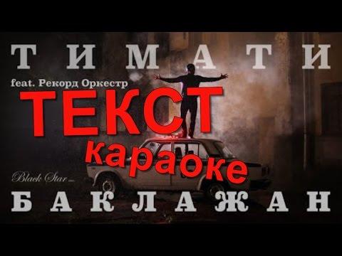 Тимати Баклажан ТЕКСТ ПЕСНИ /ТЕКСТ ПЕСНИ БАКЛАЖАН Тимати/