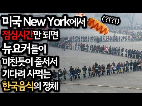 [유튜브] 미국 New York에서 점심시간만 되면 뉴요커들이 미친듯이 줄서서 기다려 사먹는 한국음식의 정체