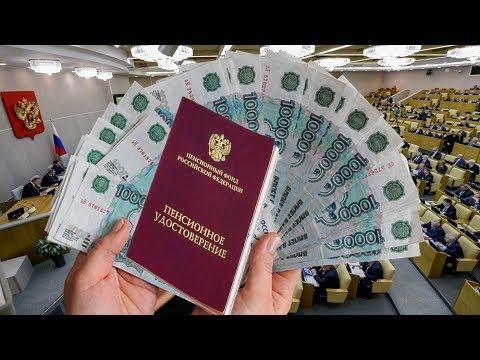 Пенсии 30000 рублей Будет Минимальная Пенсия в России