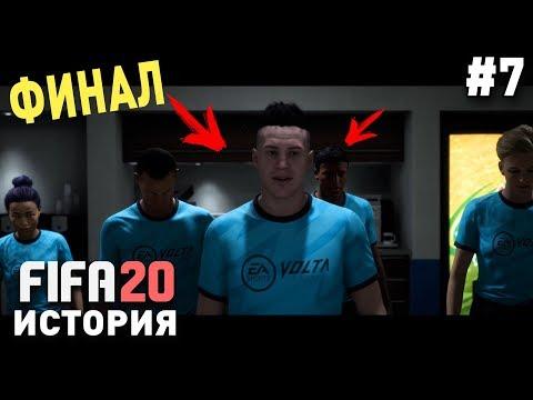 Прохождение FIFA 20 История VOLTA [#7] | ФИНАЛ