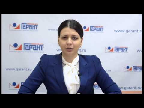 Изменения в гражданском кодексе РФ. МАРТ 2013