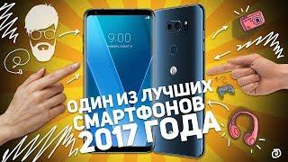 LG V30+: ОДИН ИЗ ЛУЧШИХ СМАРТФОНОВ 2017 ГОДА