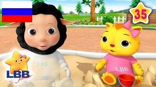 детские песенки   Игровая площадка   мультфильмы для детей   Литл Бэйби Бум