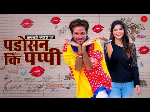 Padosan Ki Papi | Bablu Ri Padosan Rajasthani Comedy | पड़ोसन की पप्पी | Surana Film Studio