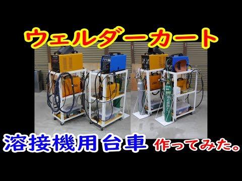 溶接機用台車(ウェルダーカート)作ってみた。【DIY】【MCW】Home-Made Welding Cart.