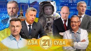 Владика Садовий та полковник Гриценко: друга частина кандидатів у президенти: Два Суда - 21 серія