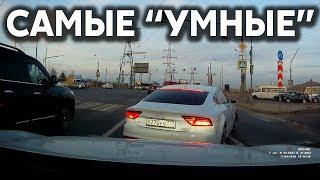 """Подборка САМЫХ """"УМНЫХ"""" водителей #233"""