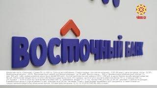 """В офисах банка """"Восточный"""" действуют предновогодние акции и услуги по кредитам"""