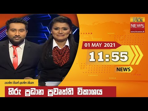 Hiru News 11.55 AM | 2021-05-01