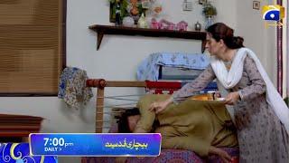 Bechari Qudsia Episode 5 Teaser Promo Review By Showbiz Glam