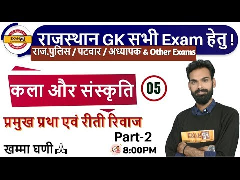 class-05|राजस्थान GK|RAS & other Exams || कला और संस्कृति|By Sachin Sir|प्रमुख प्रथा एवं रीती रिवा-2