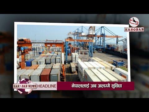KAROBAR NEWS 2018 03 06 भारतीय अधिकारी नेपाली व्यापारीलाई फकाउँदै, कारण यस्तो