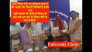 Full Details Of Degrees And Education Level Of HRD Minister, See Full Video Here