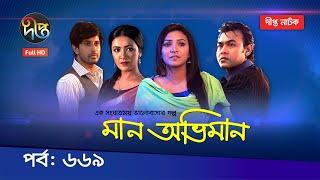 Maan Obhiman - মান অভিমান | EP 669 | Bangla Natok | Rosie Siddiqui, Samapti, Shibli Nawman