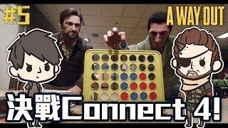 決戰Connect 4! | A Way Out #5
