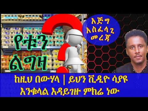 ETHIOPIA   ከዚህ በውሃላ ይህን ቪዲዮ ሳያዩ እንቁላል እዳይገዙ ምክሬ ነው    እጅግ አስፈላጊ መረጃ