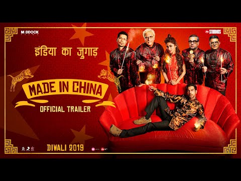 Made In China - Movie Trailer Image