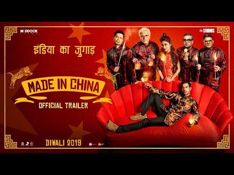 રાજકુમાર રાવની અપકમિંગ ફિલ્મ 'મેડ ઈન ચાઈના'નું ટ્રેલર લોન્ચ