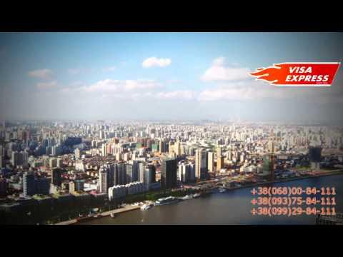 Виза в Китай для украинцев - Виза Экспресс