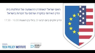 July 2020: Is Israel 'Adequate': The Impact Of The European Court Of Justice Decision Passing The Schrems 2 Privacy Shield On Israeli Companies (In Hebrew)