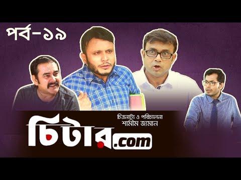চিটার ডটকম | EP 19 | Cheater Dot Com | Comedy Bangla Natok | 2019