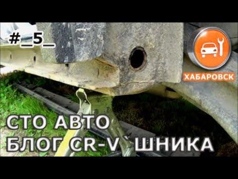 Фото Блог ЦРВшника #_5 - Промывка и обработка порогов от коррозии